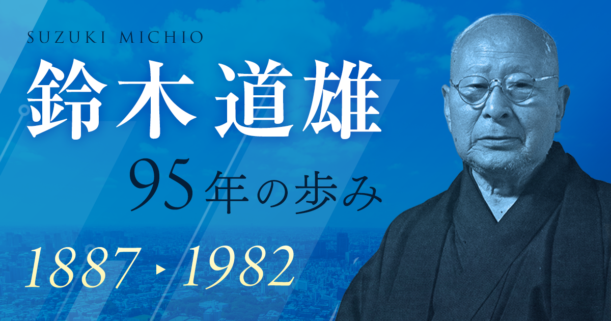 鈴木道雄95年の歩み|公益財団法人 鈴木道雄記念財団